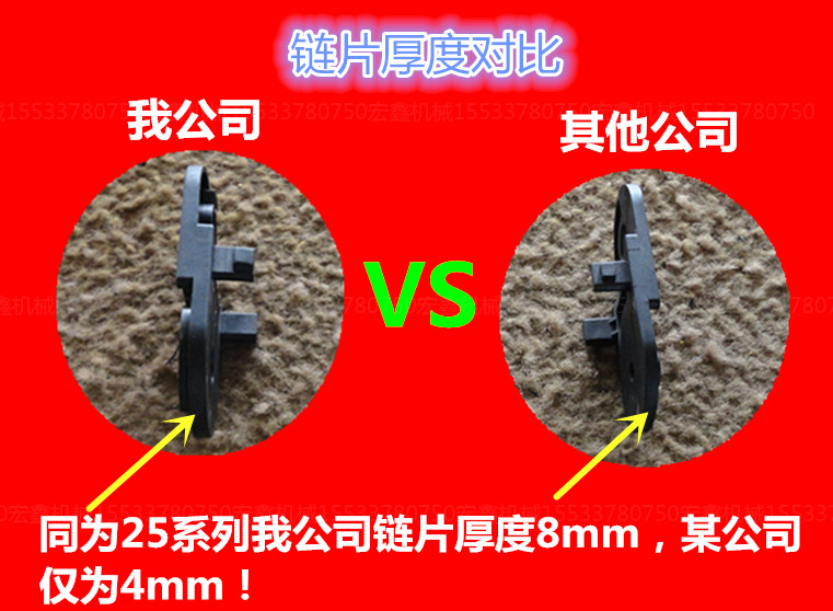 链片厚度8mm VS 4mm